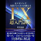 元メガバンク為替ディーラーが教えるFX超入門講座