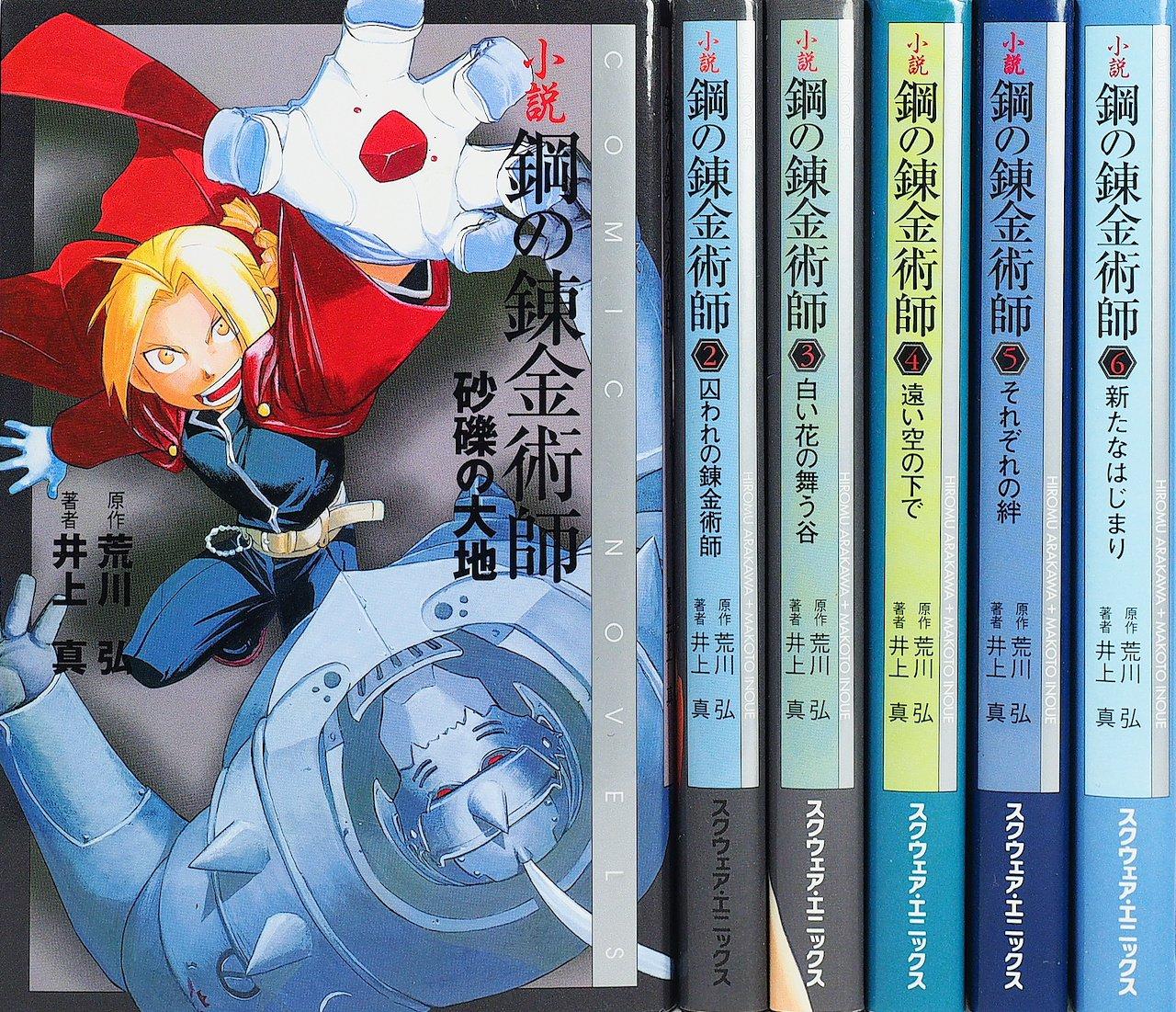 小説鋼の錬金術師 全6巻セット |...