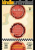 读客经典文库:地心游记(《三体》刘慈欣的科幻启蒙书!全新译本,一字未删!精美插画珍藏版!读凡尔纳长大的人,永远对世界充满好奇!)
