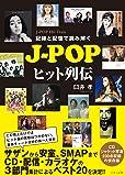 記録と記憶で読み解くJ-POPヒット列伝