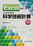 Excelで操る! ここまでできる科学技術計算 第2版