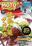 MOTOツーリング 2019年 03 月号 [雑誌]