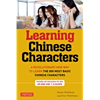 Learning Chinese Characters: 1