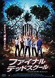 ファイナル・デッドスクール [DVD]