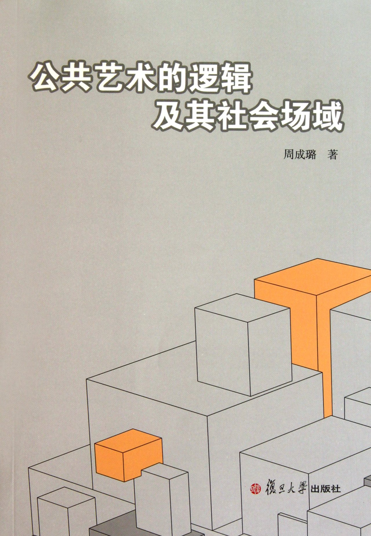 The Logic and Social Field of public art (Chinese Edition) PDF