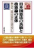 日本国憲法の真価と改憲論の正体