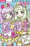 プリパラ 2 (ちゃおコミックススペシャル)
