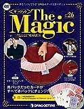 ザ・マジック 26号 [分冊百科] (DVD・マジックアイテム付)