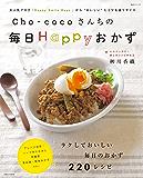 Cho‐cocoさんちの毎日Happyおかず 生活シリーズ