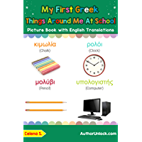 My First Greek Things Around Me at School Picture Book with English Translations: Bilingual Early Learning & Easy Teaching Greek Books for Kids (Teach & Learn Basic Greek words for Children 16)