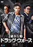 [DVD]破氷行動 ~ドラッグ・ウォーズ~ DVD-BOX3