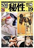 秘性vol.19 (SANWA MOOK)