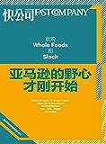 收购Whole Foods和Slack:亚马逊的野心才刚开始 (快公司思维充电系列)
