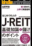 はじめての人の J—REIT 基礎知識&儲けのポイント