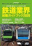 鉄道業界就職ガイドブック2020 (イカロス・ムック)