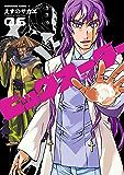 ビッグオーダー(6) (角川コミックス・エース)