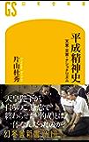 平成精神史 天皇・災害・ナショナリズム (幻冬舎新書)