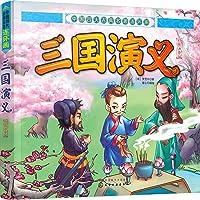 中国四大古典名著连环画:三国演义(彩图注音版)