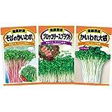 日本農産種苗 スプラウト(かいわれ) セット