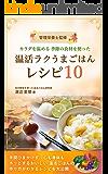 管理栄養士監修 身体を温める季節の食材を使った温活ラクうまごはんレシピ10