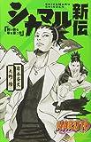 シカマル新伝 NARUTO ナルト 新伝シリーズ (JUMP j BOOKS)