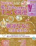 sweet占いBOOK 特別編集 愛もお金も引き寄せる! すごい開運BOOK (バラエティ)