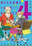 リクエストをよろしく (4) (FEEL COMICS swing)