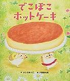でこぼこホットケーキ (世界文化社のワンダー絵本)