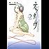 オクターヴ(2) (アフタヌーンコミックス)