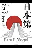 日本第一:对美国的启示 (傅高义作品系列)