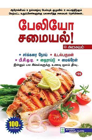 ?????? ?????? - ?????? : Paleo Samayal - Asaivam (Tamil Edition)