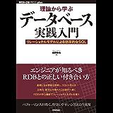 理論から学ぶデータベース実践入門 ―― リレーショナルモデルによる効率的なSQL WEB+DB PRESS plus