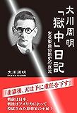大川周明「獄中」日記 米英東亜侵略史の底流