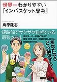 世界一わかりやすい「インバスケット思考」 (講談社+α文庫)