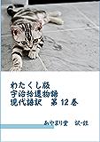 わたくし版「宇治拾遺物語」現代語訳 第12巻