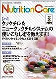 ニュートリションケア 2017年3月号(第10巻3号)特集:クックチル&ニュークックチルシステムの使いこなし術を教えます!  すぐにいかせるレシピと工夫を伝授!