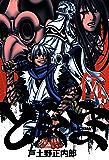 どらくま 5 (コミックブレイド)
