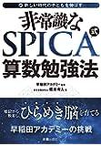 新しい時代の子供を伸ばす 非常識な SPICA式 算数勉強法 暗記から脱却しひらめき脳を育てる 早稲田アカデミーの挑戦