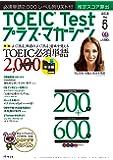 TOEIC Test(トーイック・テスト)プラス・マガジン2018年5月号