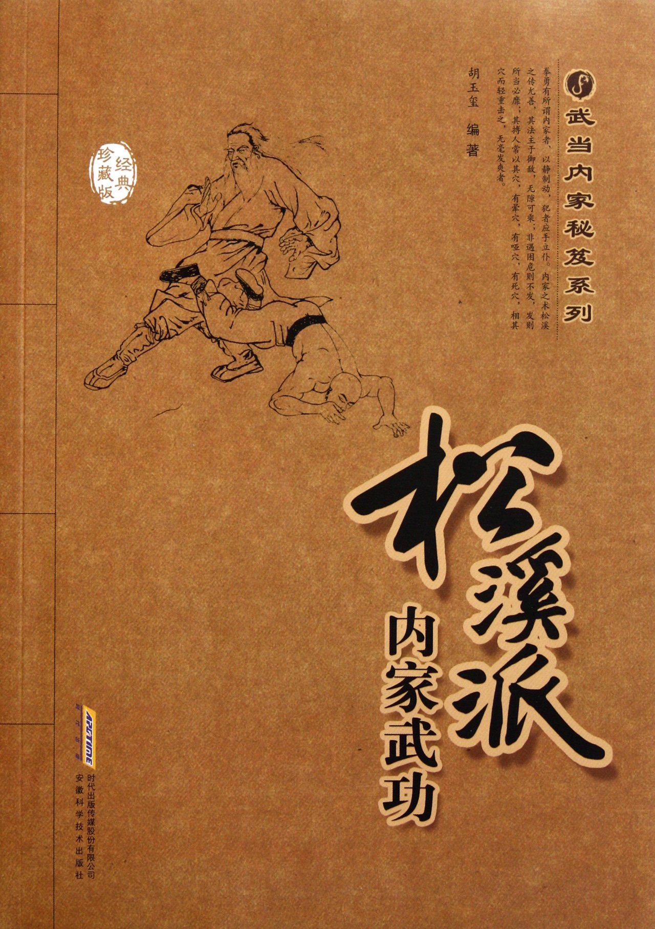 Internal Martial Arts of Songxi School -- Classic Collection Version (Chinese Edition) pdf