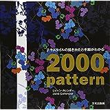 テキスタイルの描きかたと手順がわかる 2000 pattern