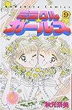 ミラクル☆ガールズ なかよし60周年記念版(9)<完> (KCデラックス なかよし)