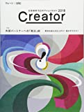 Creator 2018 (ブレーンBOOKS)