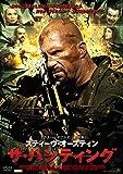 ザ・ハンティング [DVD]