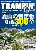トランピン vol.23 総力特集:夏山の新定番Q&A300 (CHIKYU-MARU MOOK)