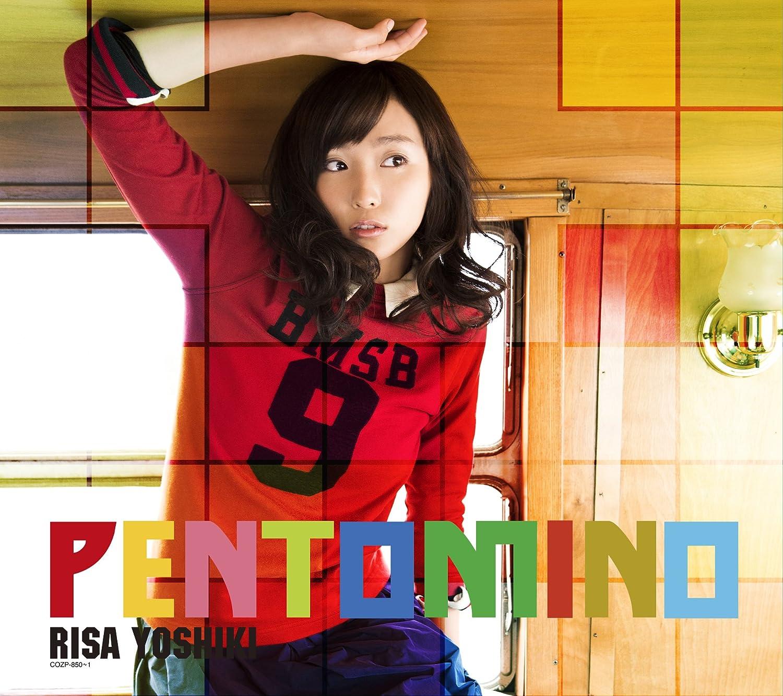 Amazon   ペントミノ[初回限定盤 CD+DVD]   吉木りさ, 前山田健一 ...