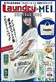 Laundry®×MEI 2WAYBAG BOOK (バラエティ)