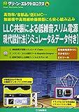 LLC共振による低雑音スリム電源 現代設計法[シミュレータ&データ付き] (グリーン・エレクトロニクスNo.16)