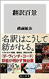 翻訳百景 (角川新書)
