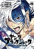 ヤングブラック・ジャック 9 (ヤングチャンピオンコミックス)